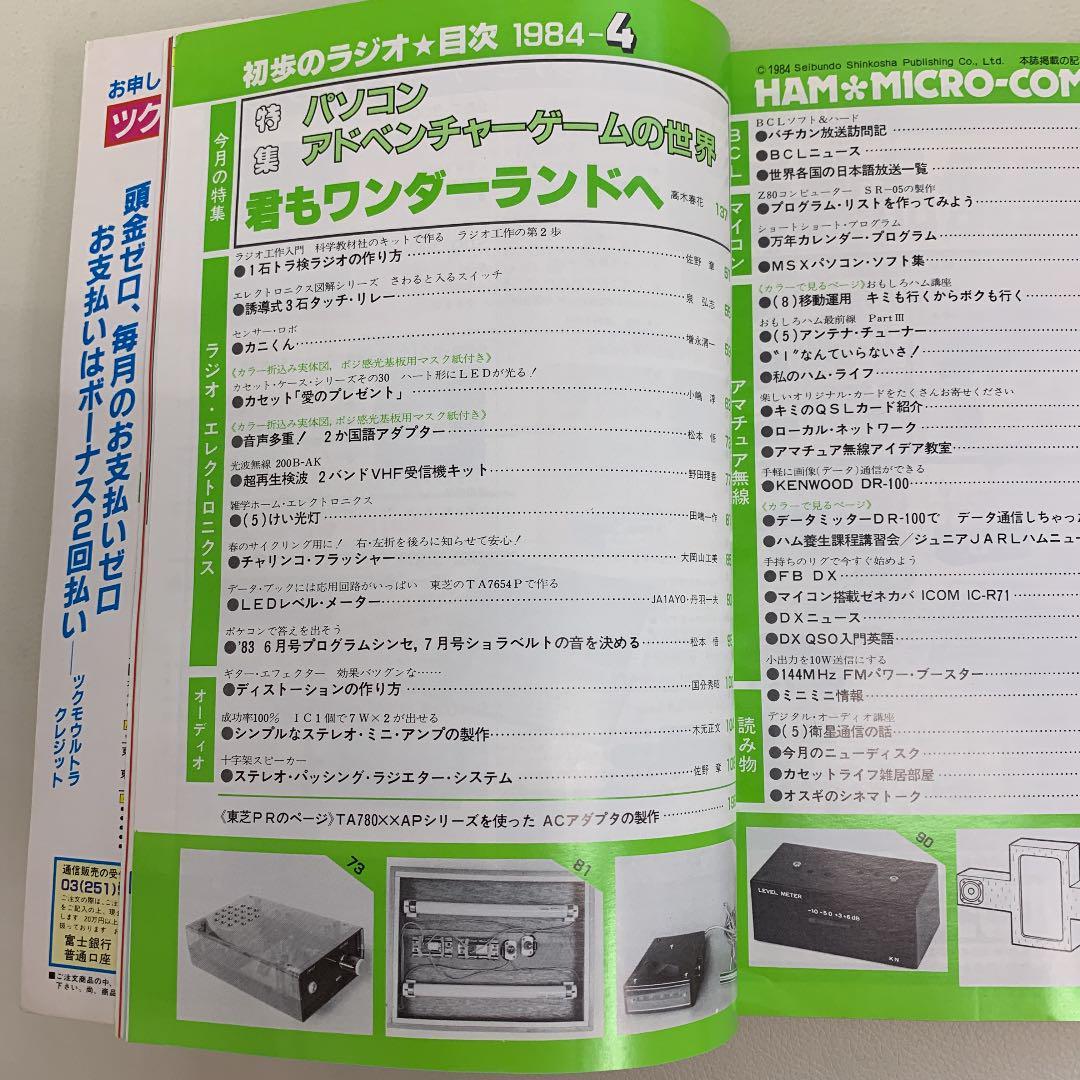 メルカリ - 初歩のラジオ1984年5月号 【趣味/スポーツ/実用】 (¥800 ...