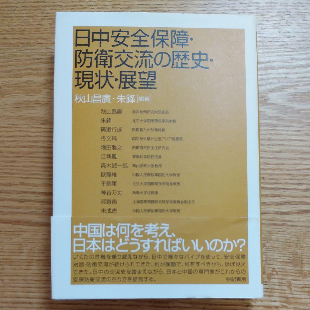 メルカリ - 日中安全保障・防衛交流の歴史・現状・展望 【人文/社会 ...