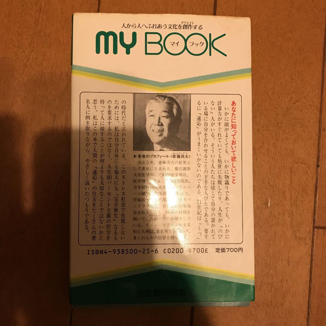 メルカリ - 生きるのが上手い人下手な人 斎藤茂太 【ノンフィクション ...