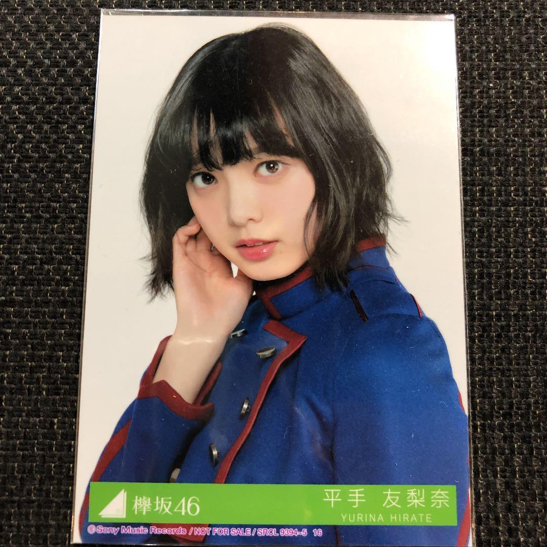 欅坂46 生写真 ヨリ 平手友梨奈 不協和音 おまけ付き(¥2,666) , メルカリ スマホでかんたん フリマアプリ
