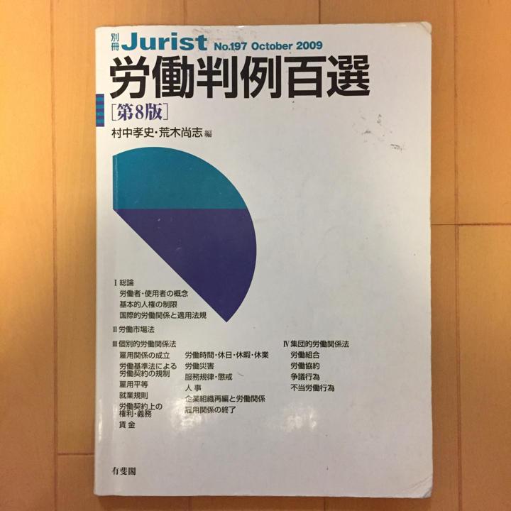 メルカリ - 労働判例百選 別冊ジ...