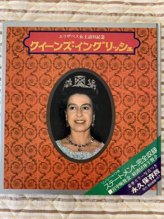 スピーチ エリザベス 女王