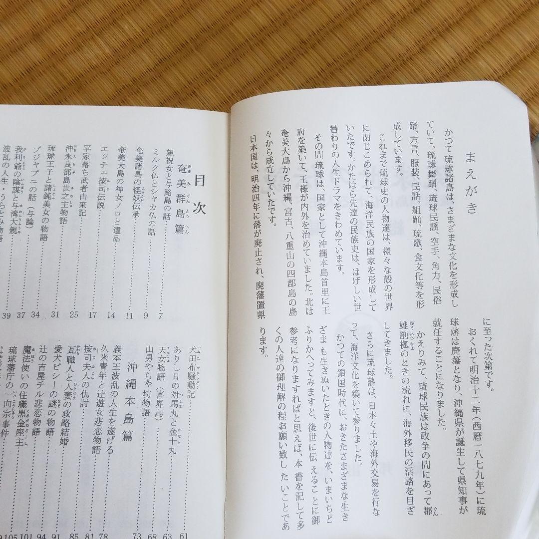 メルカリ - 琉球世の伝説 沖縄の本 【文学/小説】 (¥450) 中古や未使用 ...