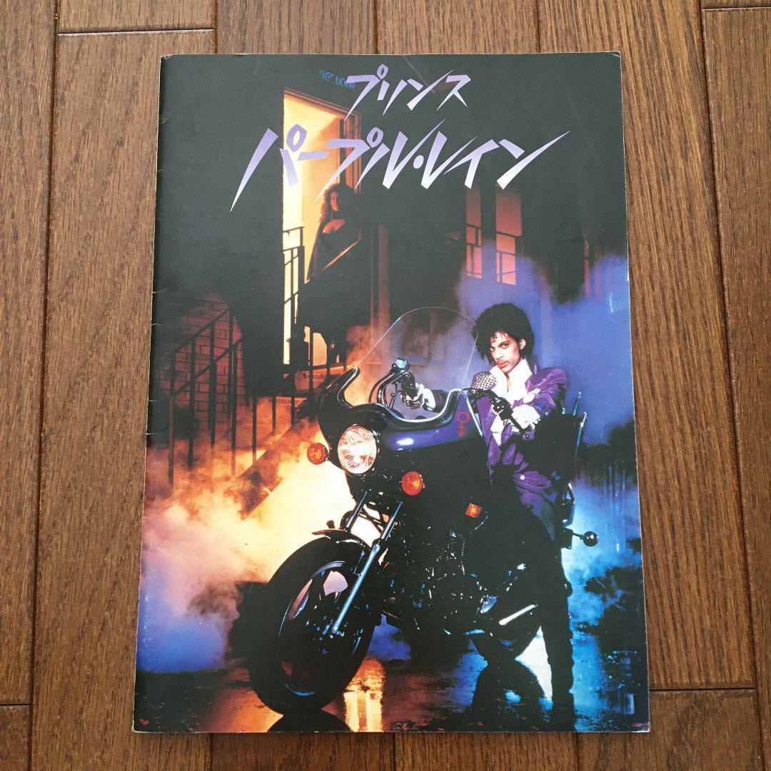 メルカリ - プリンス パープル・レイン 映画パンフレット 【印刷物 ...