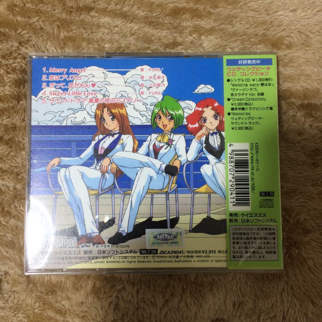 メルカリ - ウェディングピーチ CDコレクション VOl3 サマーカーニバル ...