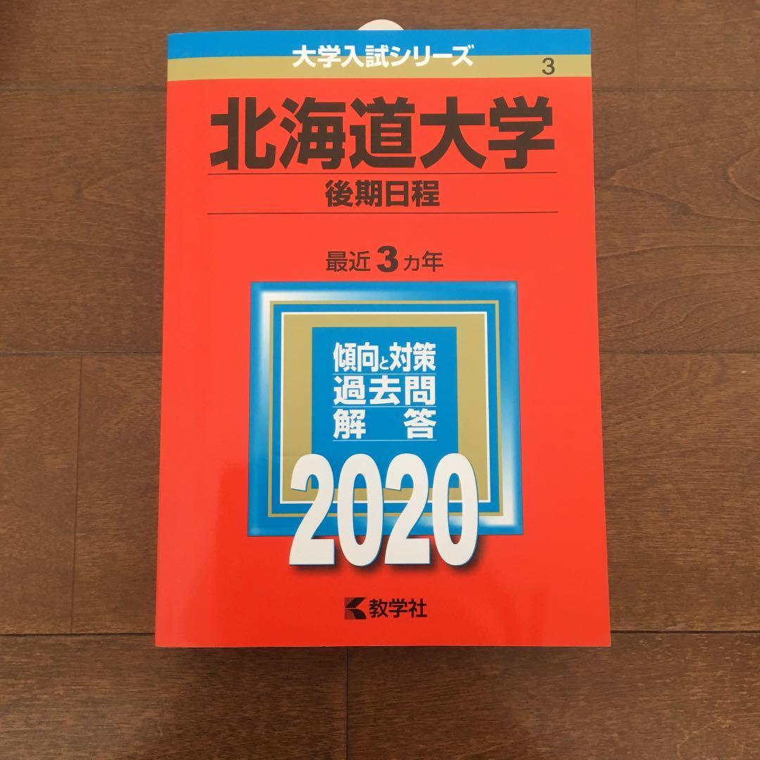 入試 2020 大学 北海道
