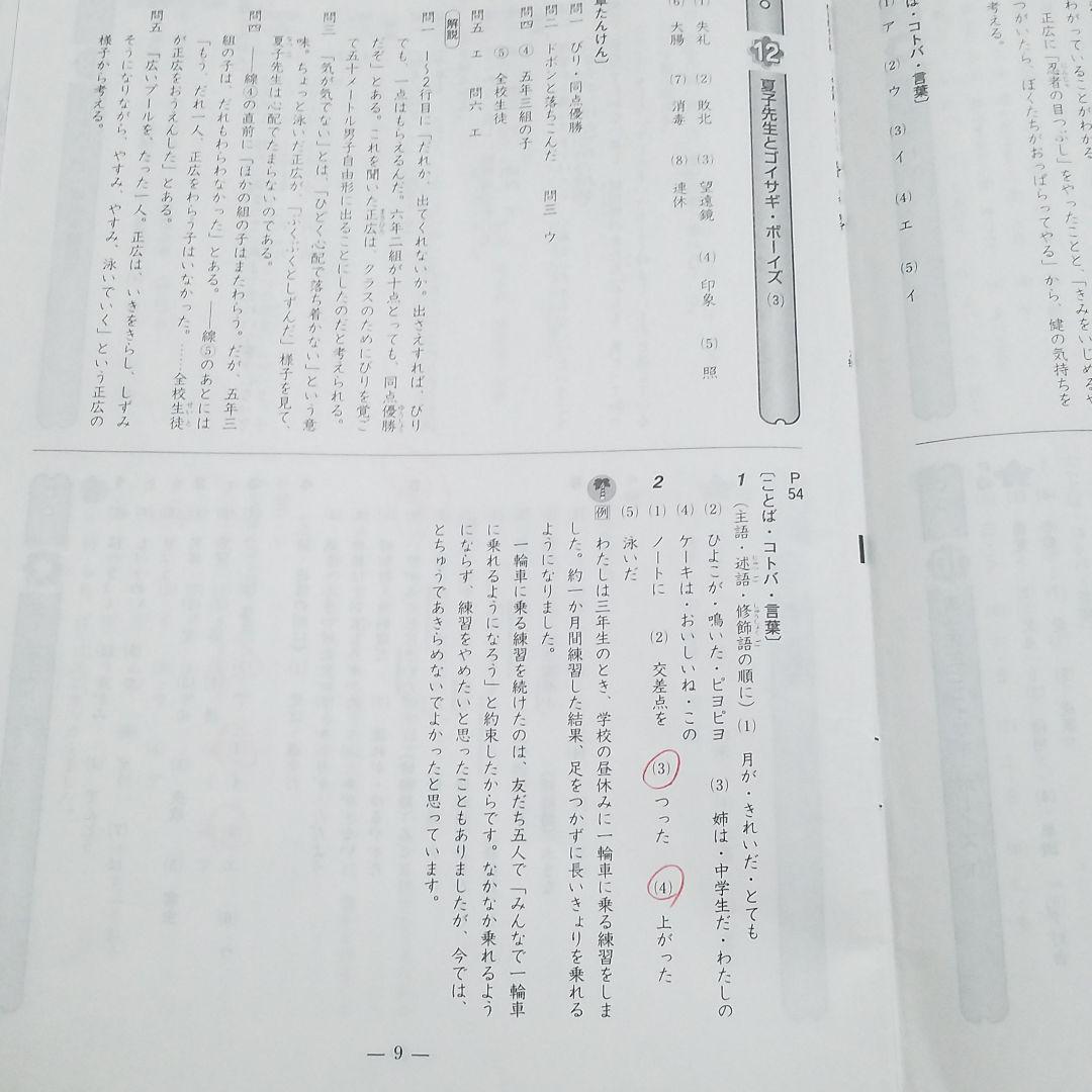 辞め たい 日能研