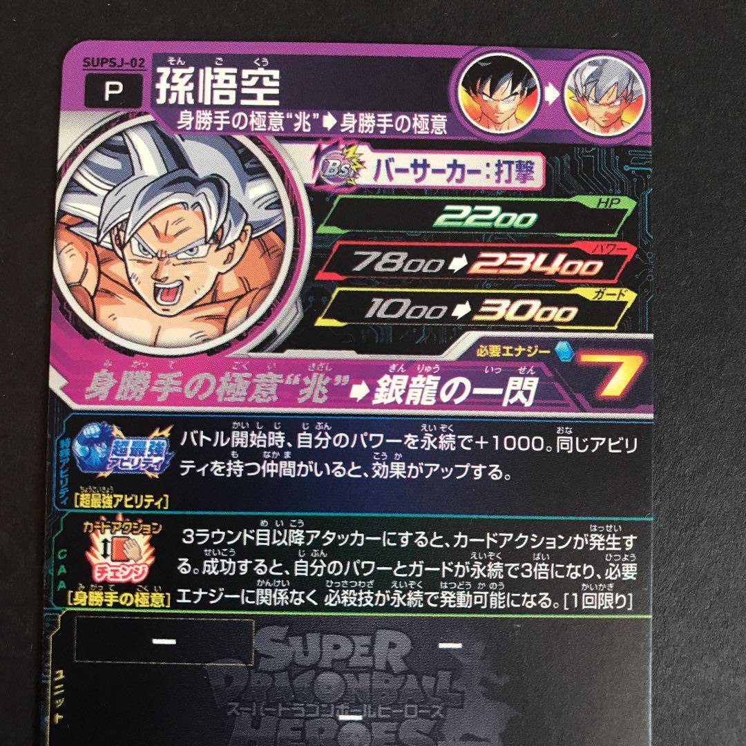 ドラゴンボールヒーローズ 孫悟空 応募者サービス 悟空の超最強パワー P(¥1,499) , メルカリ スマホでかんたん フリマアプリ