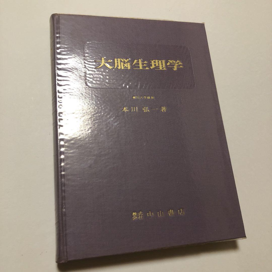 メルカリ - 【1964年発行】大脳生理学 本川弘一/中山書店 【参考書 ...