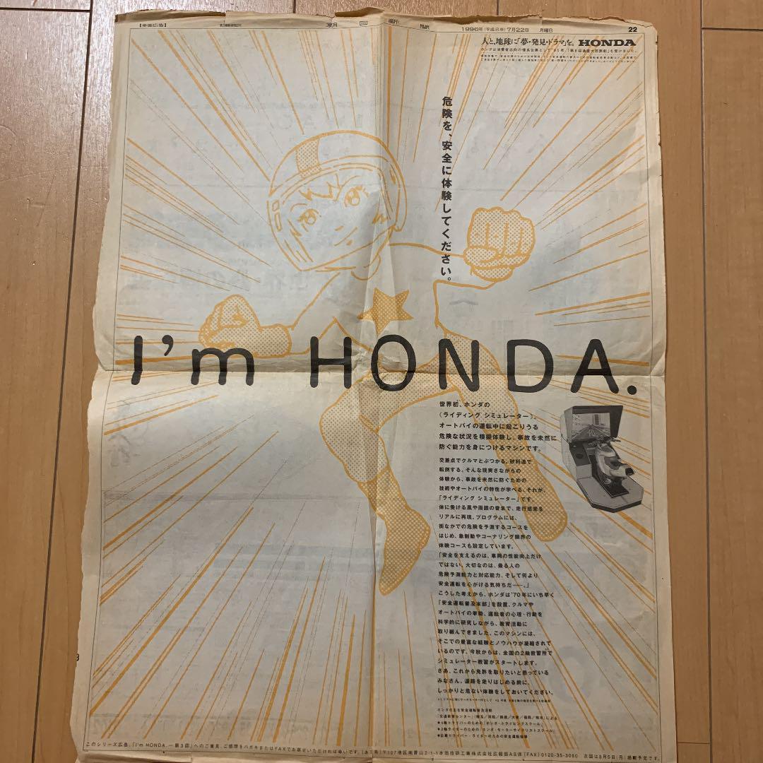 メルカリ - ⭐︎レア⭐︎朝日新聞1996年7月22日版 世界炎の博覧会と ...