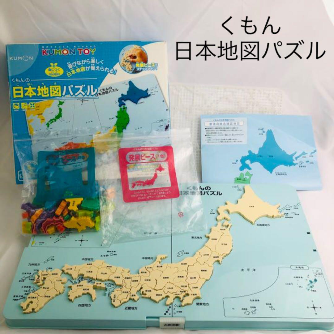 公文 日本 地図 パズル