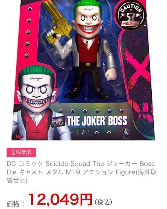 ジョーカー バットマン スーサイドスクワッド メタルフィギュア(¥2,000) , メルカリ スマホでかんたん フリマアプリ