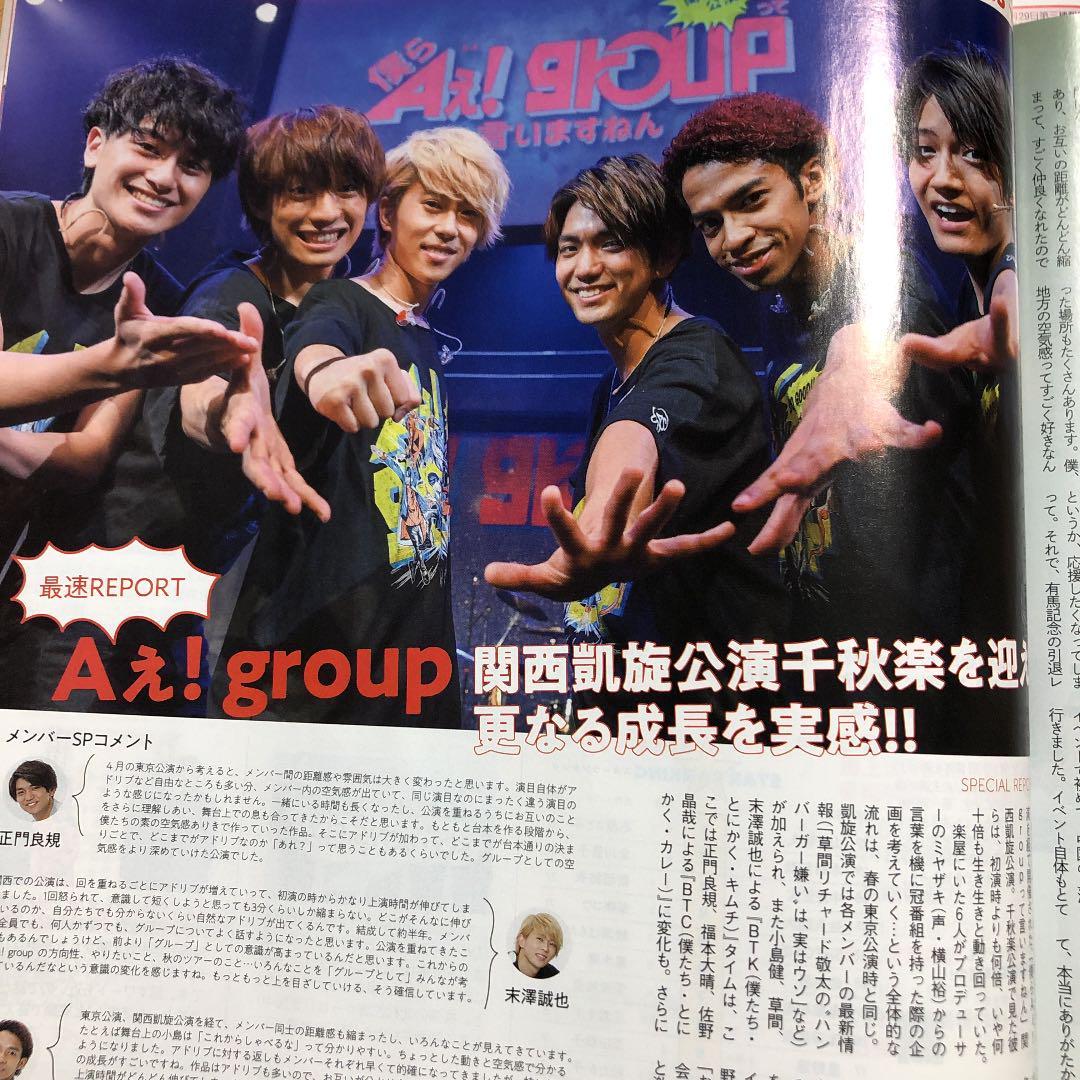 a ぇ group メンバー