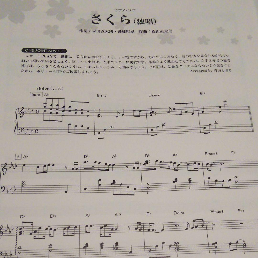 楽譜 森山 直 太朗 さくら さくら (森山直太朗の曲)