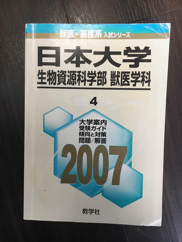 生物 科学 部 大学 日本 資源