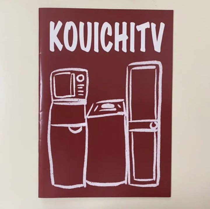 Tv コウイチ コウイチTVの年齢や大学はどこ?本名は何?