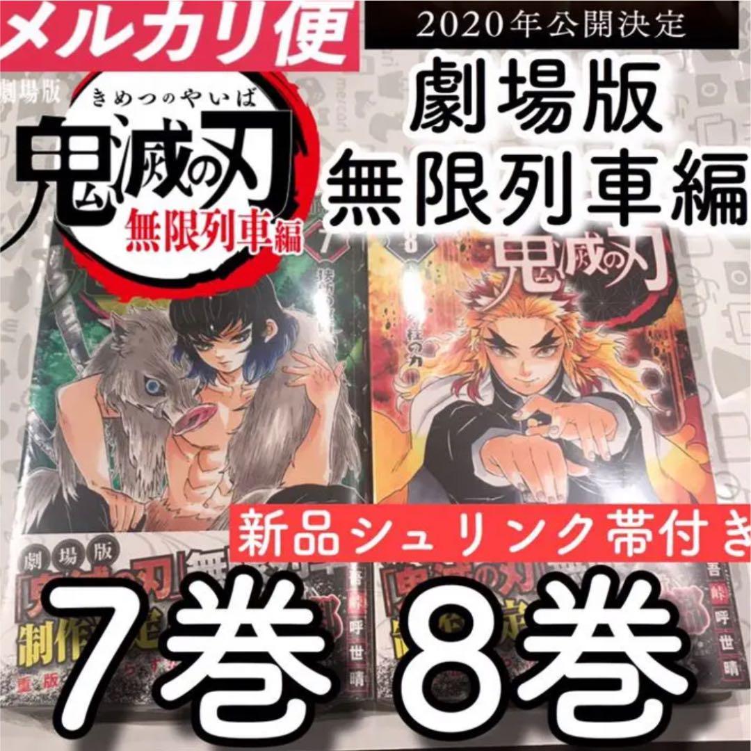 メルカリ 鬼滅の刃 漫画 7巻 8巻 2冊セット 映画 劇場版 無限列車編