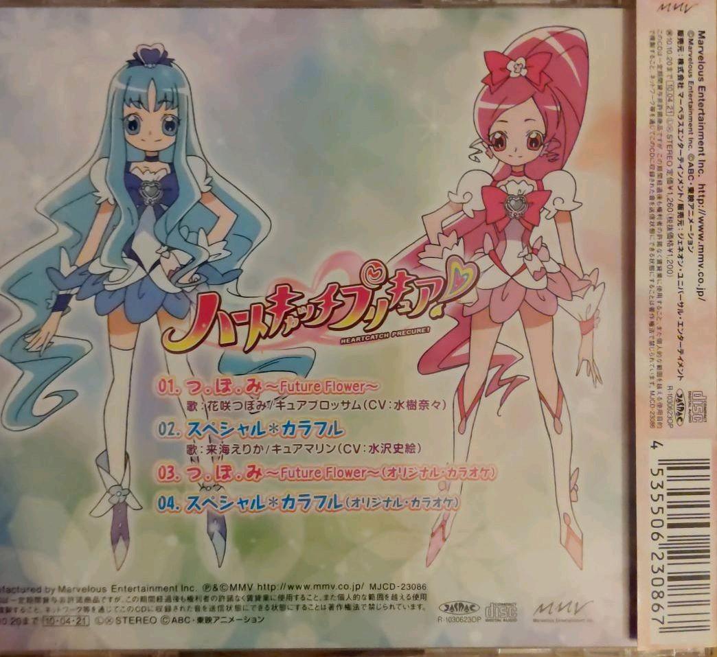 メルカリ - ハートキャッチプリキュア! 挿入歌 【アニメ】 (¥450) 中古 ...