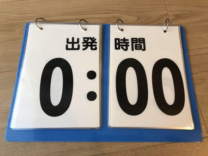 メルカリ - 出発時刻案内板 A4 ブルー 【旅行用品】 (¥2,000) 中古や未 ...