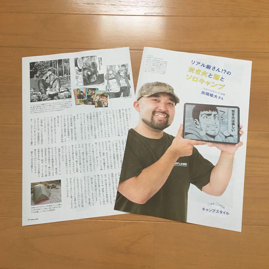 メルカリ - 出端祐大 【印刷物】 (¥399) 中古や未使用のフリマ