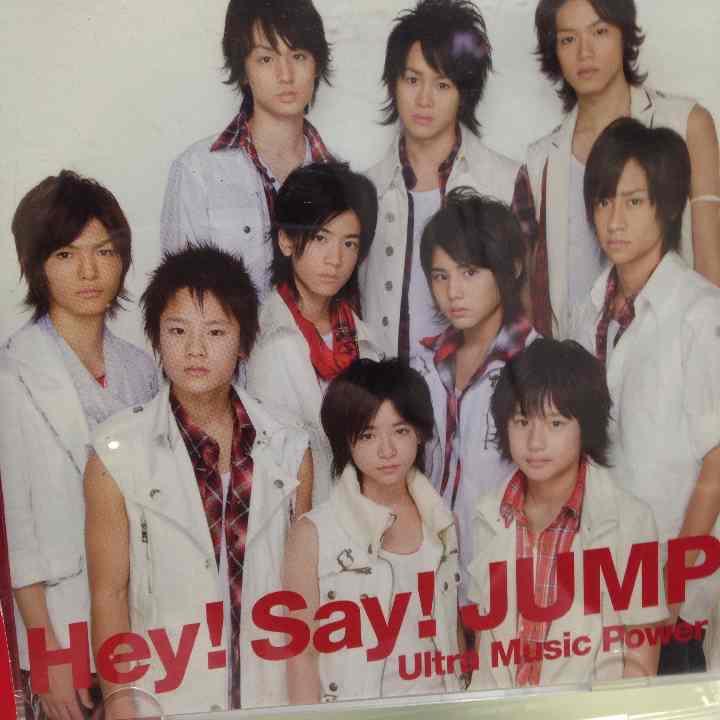 平成 ジャンプ デビュー Hey! Say! JUMP デビュー&ファーストコンサート