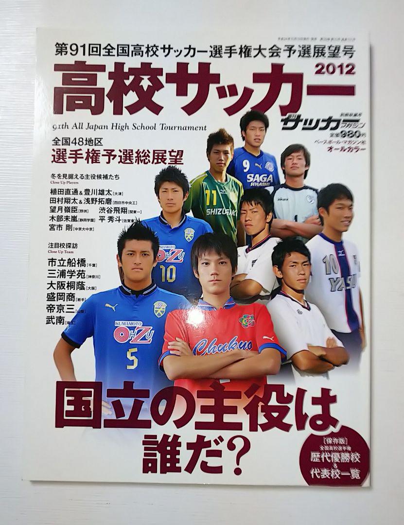 高校 サッカー 選手権 予選