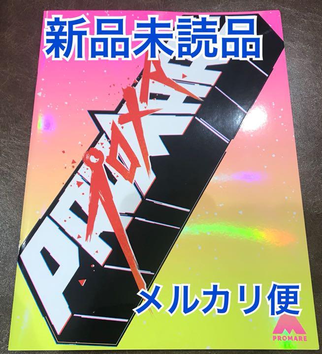 プロメア パンフレット 映画 プロメア PROMARE リオ 劇場 ガロ パンフ(¥2,399) , メルカリ スマホでかんたん フリマアプリ