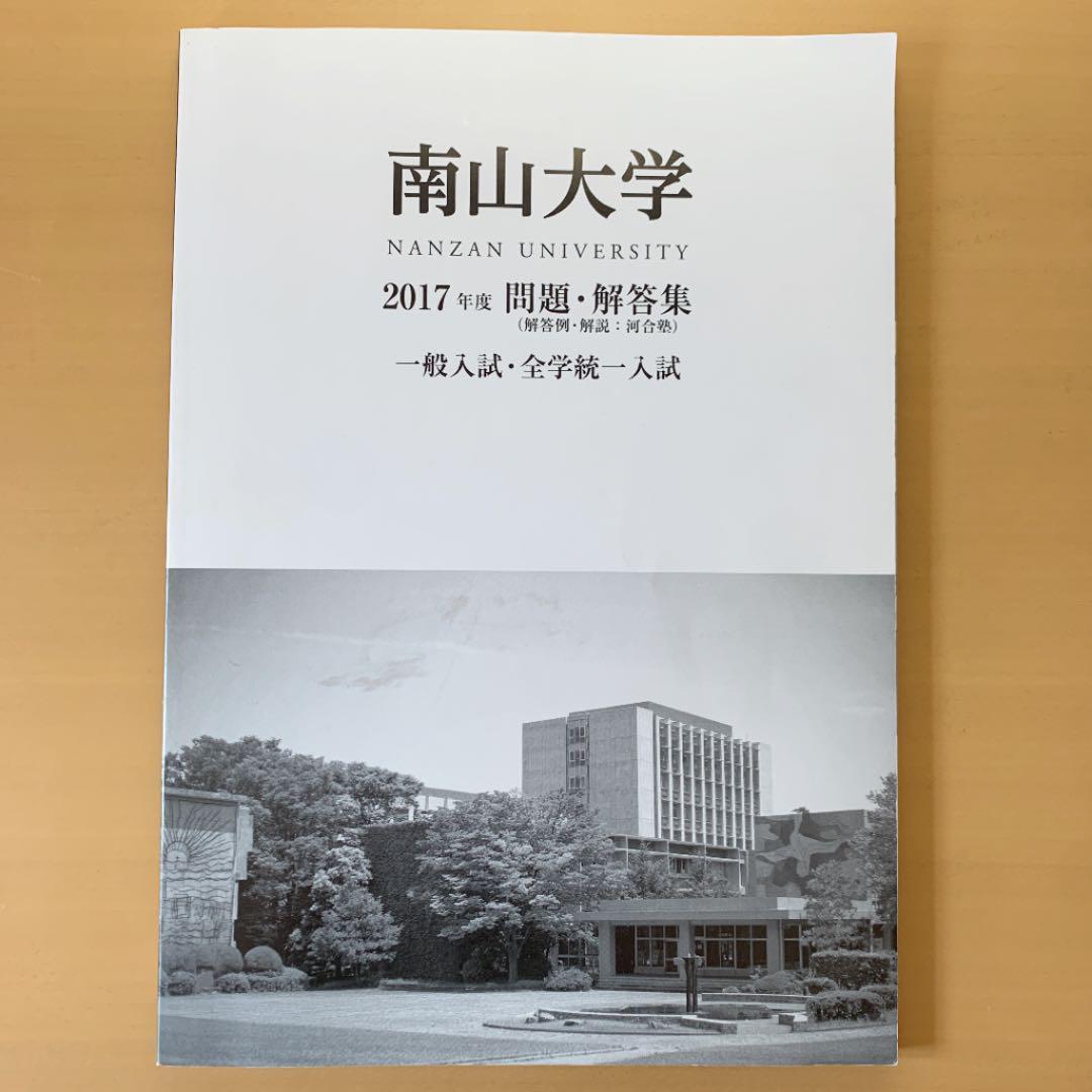 入試 南山 大学