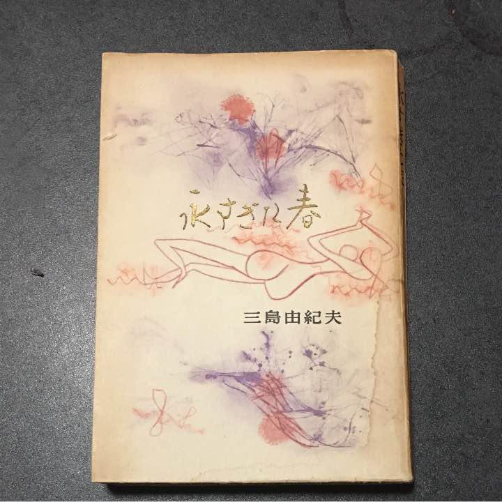 メルカリ - 永すぎた春 三島由紀...