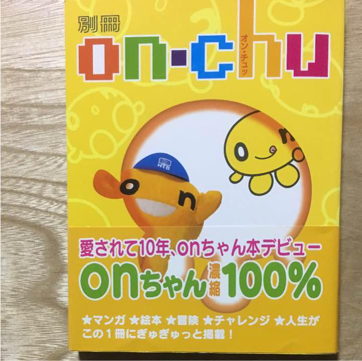 Htbのonちゃん本別冊 Onーchu350 メルカリ スマホでかんたん フリマアプリ