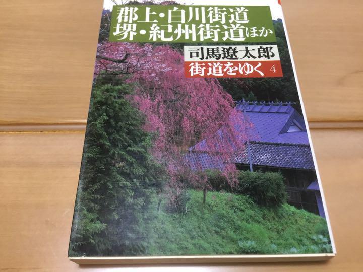 街道をゆく 4 洛北諸道ほか:司馬遼太郎【メルカリ】No.1フリマアプリ