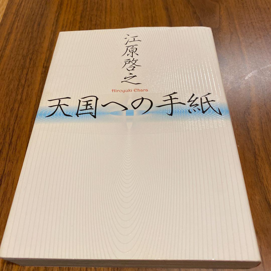 メルカリ - 天国への手紙 【ノンフィクション/教養】 (¥550) 中古や未 ...