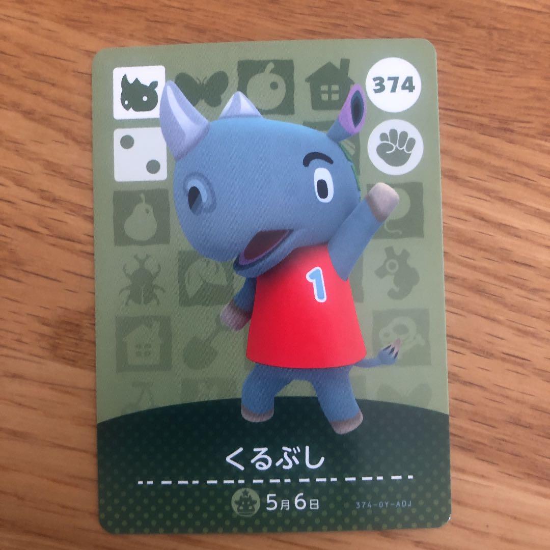 みすず amiibo カード あつ 森