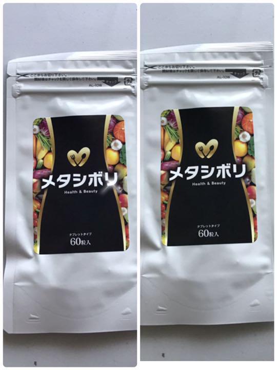 メルカリ - メタシボリ2つセット 【健康用品】 (¥5,950) 中古や未使用のフリマ
