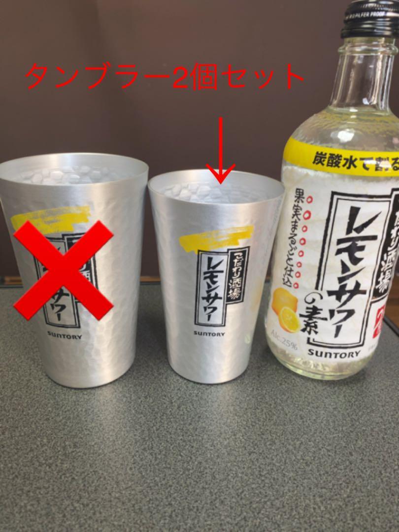 こだわり 酒場 の レモン サワー の 素