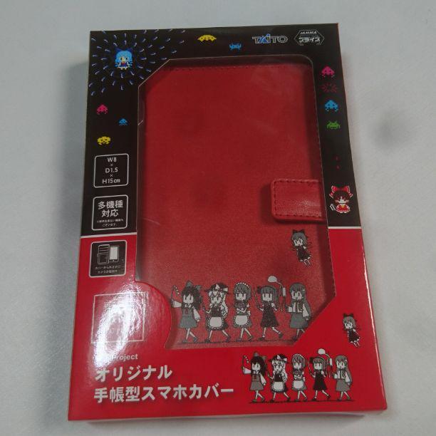 ba1528a9b6 メルカリ - 新品未開封 東方 スマホ ケース プライズ景品 赤 【Android用 ...
