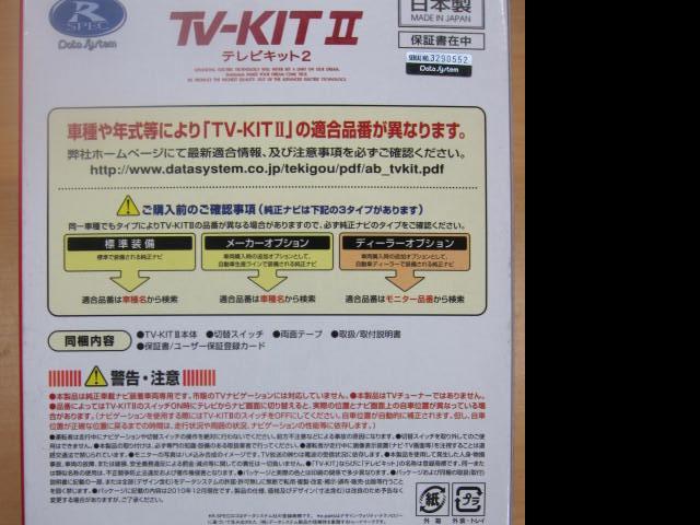 ニッサン用 (切替タイプ) NTV368 テレビキット データシステム