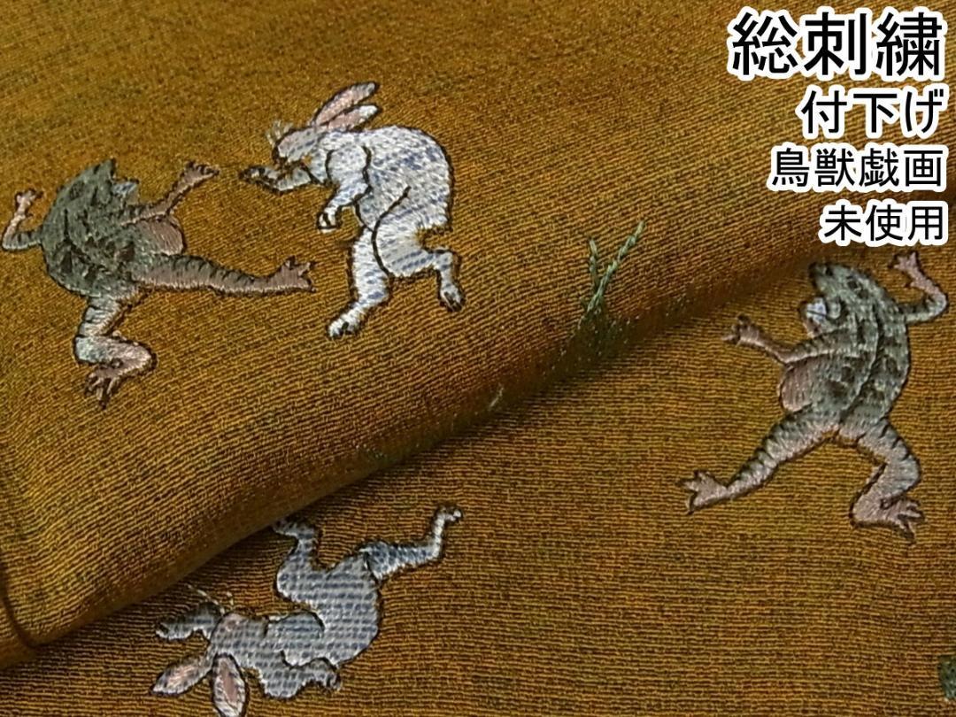 付下げ 総刺繍 鳥獣戯画 正絹 未使用 m-s5253