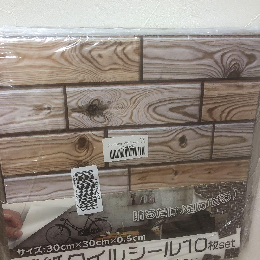 メルカリ 壁紙 レンガ タイル シール 3d 10 木目調ナチュラル インテリア小物 1 849 中古や未使用のフリマ