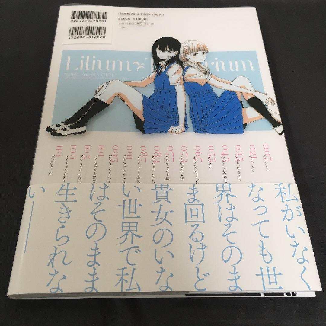 Lilium Terrarium Yuri Comic JAPAN ED Omnibus Story /& Illustrarion Book