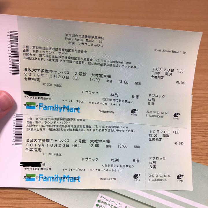 マカロニ えんぴつ チケット