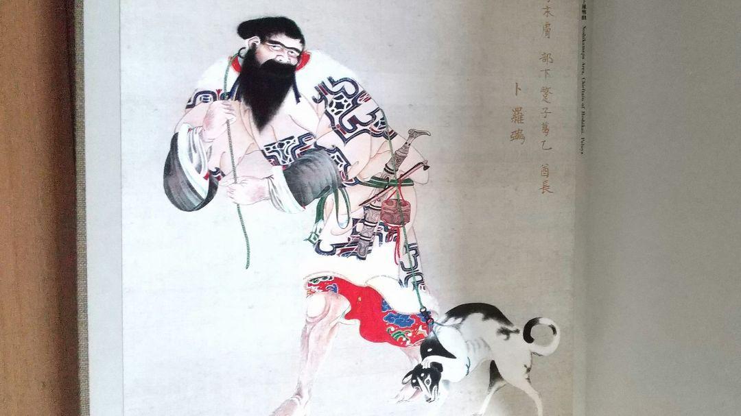メルカリ - 『アイヌ絵集成』高倉新一郎 編 図録巻・解説巻 2冊 限定 ...