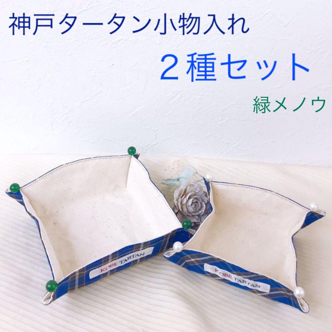 タータン マスク 神戸