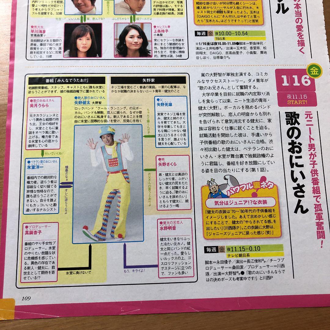 歌 の お にいさん ドラマ 嵐・大野智、歌のおにいさんの役名でソロ曲発売