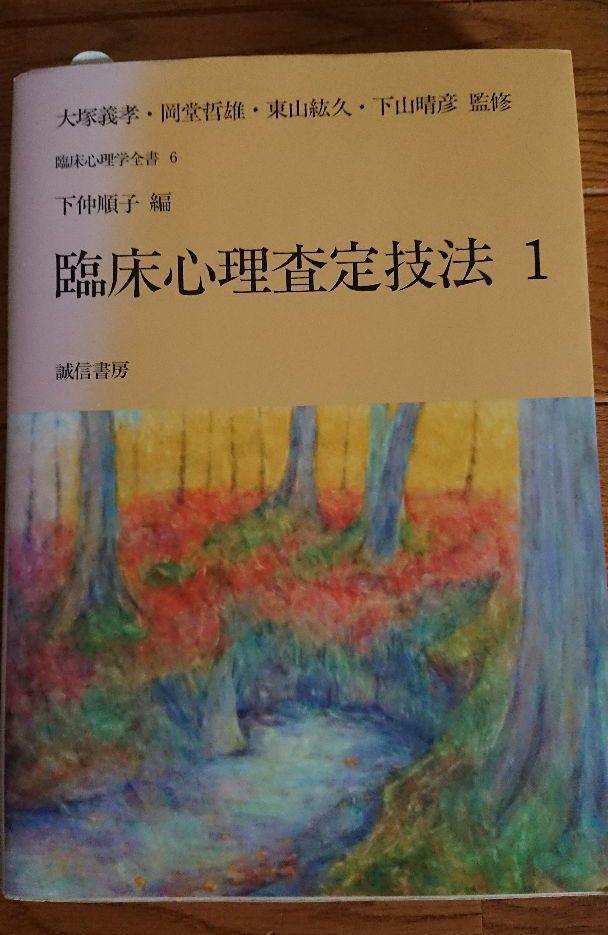 メルカリ - 臨床心理査定技法1 【人文/社会】 (¥3,500) 中古や未使用の ...