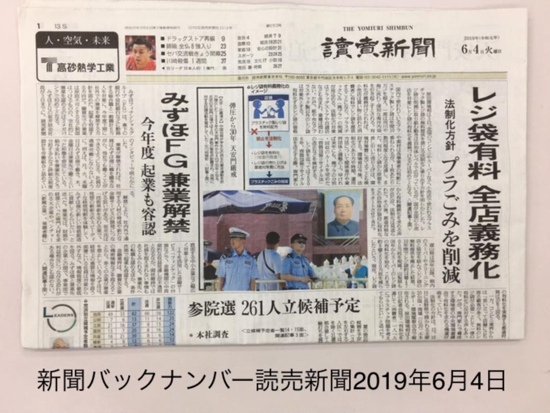 読売 新聞 バック ナンバー
