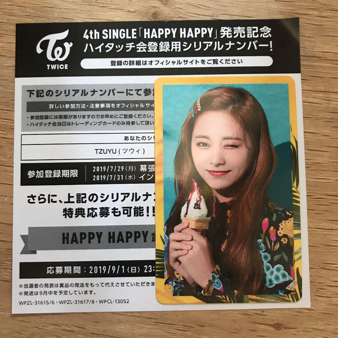 twice happy happy ハイタッチ券 ツウィ(¥9,000) - メルカリ スマホでかんたん フリマアプリ