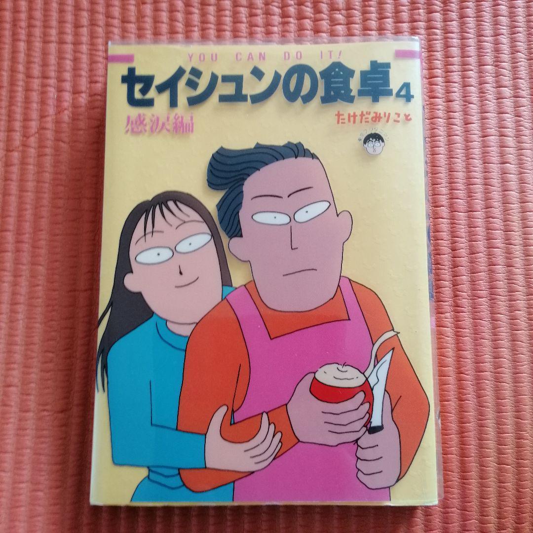 メルカリ - セイシュンの食卓 4巻 感涙編 【青年漫画】 (¥900) 中古や ...