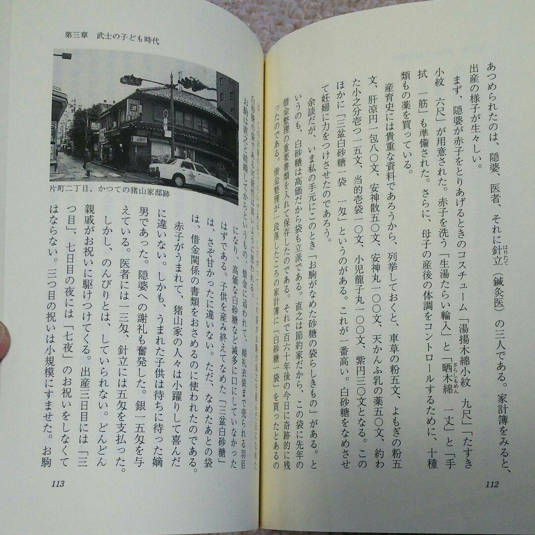メルカリ - 武士の家計簿 「加賀藩御算用者」の幕末維新 【ノン ...