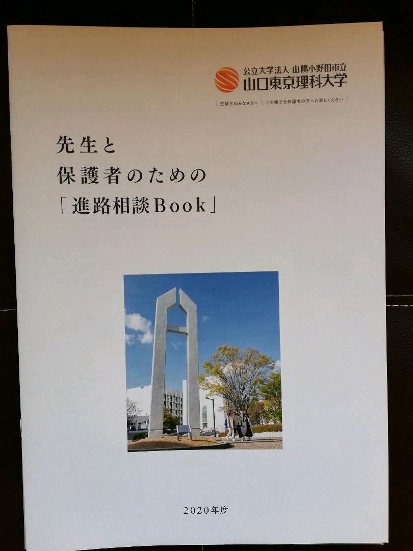 大学 山口 理科